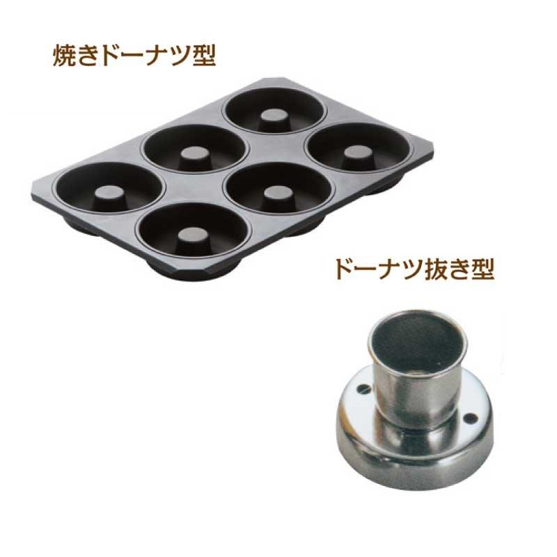 es koyama(エス コヤマ)×felissimo シェフパティシエ 小山進さんと作った おいしく作れる焼きドーナツ型&抜き型セット