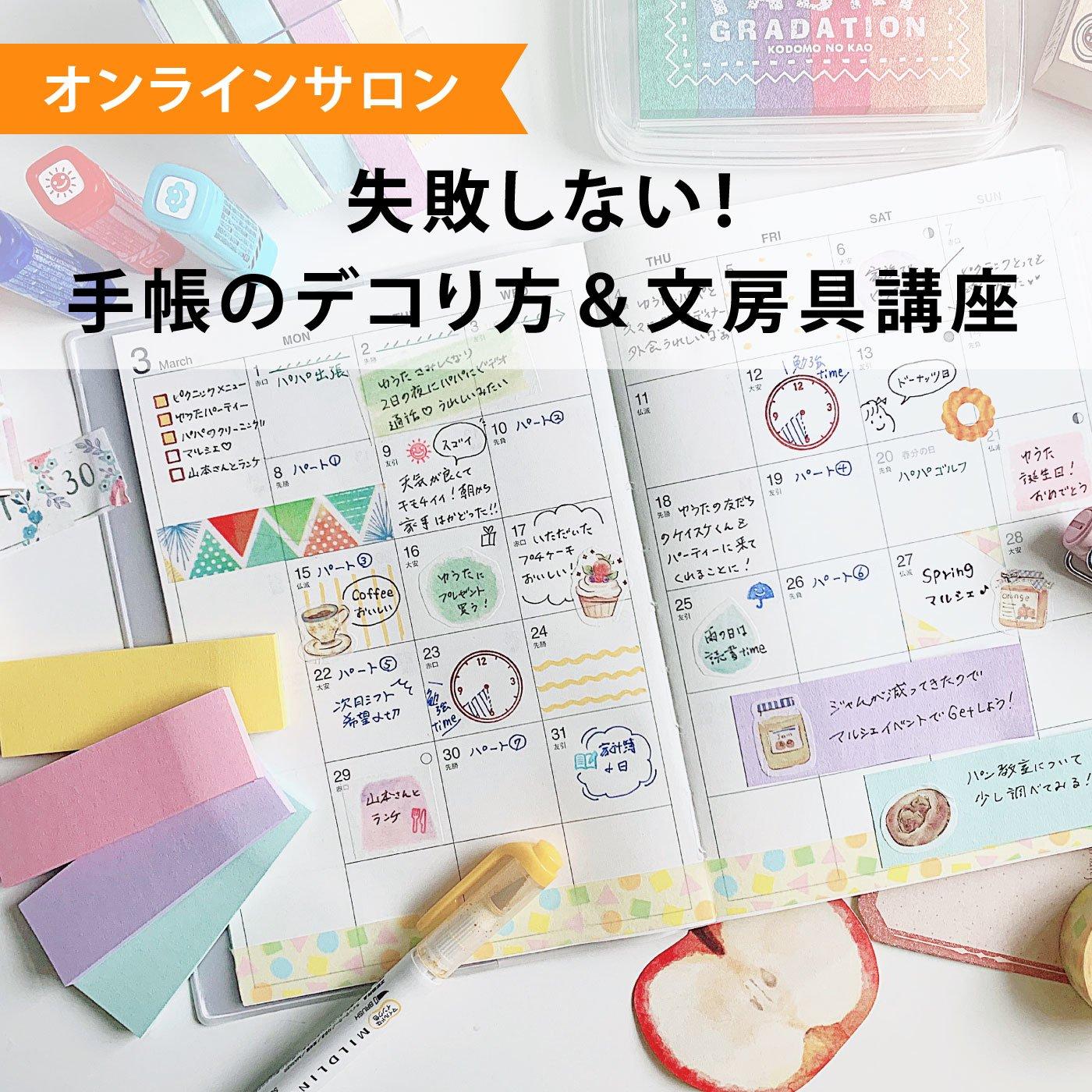 【オンラインサロン】失敗しない!手帳のデコり方&文房具講座