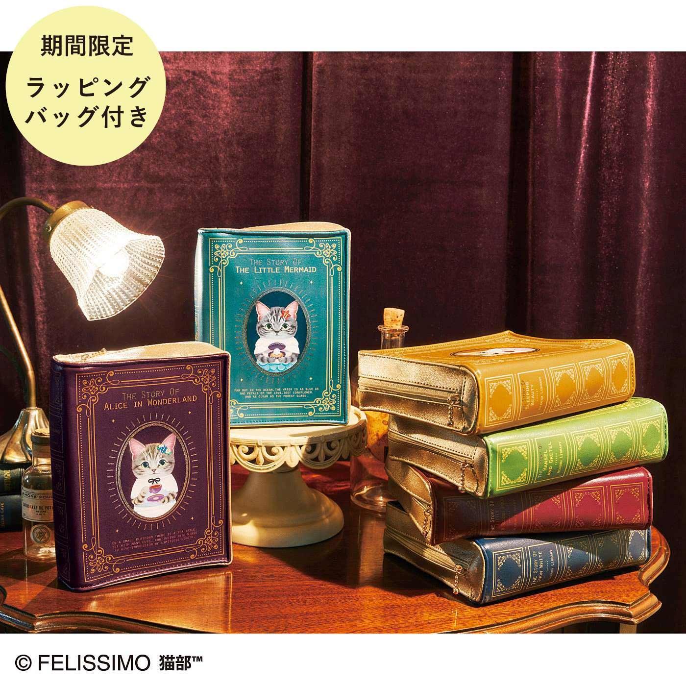 【ラッピングバッグ付き!】童話の世界 猫が主役の洋書風ポーチの会