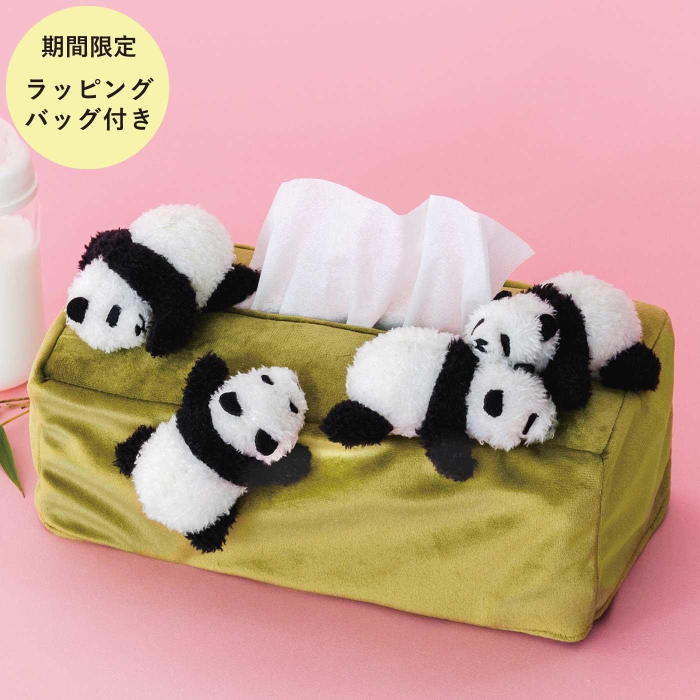【ラッピングバッグ付き!】YOU+MORE! まるで赤ちゃんパンダのお披露目会みたいなボックスティッシュカバー