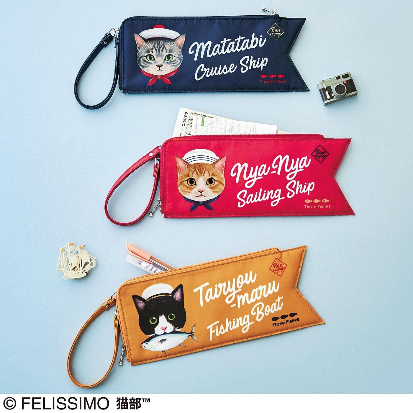 気分は世界を旅する猫船員♪ ペナント型ポーチの会