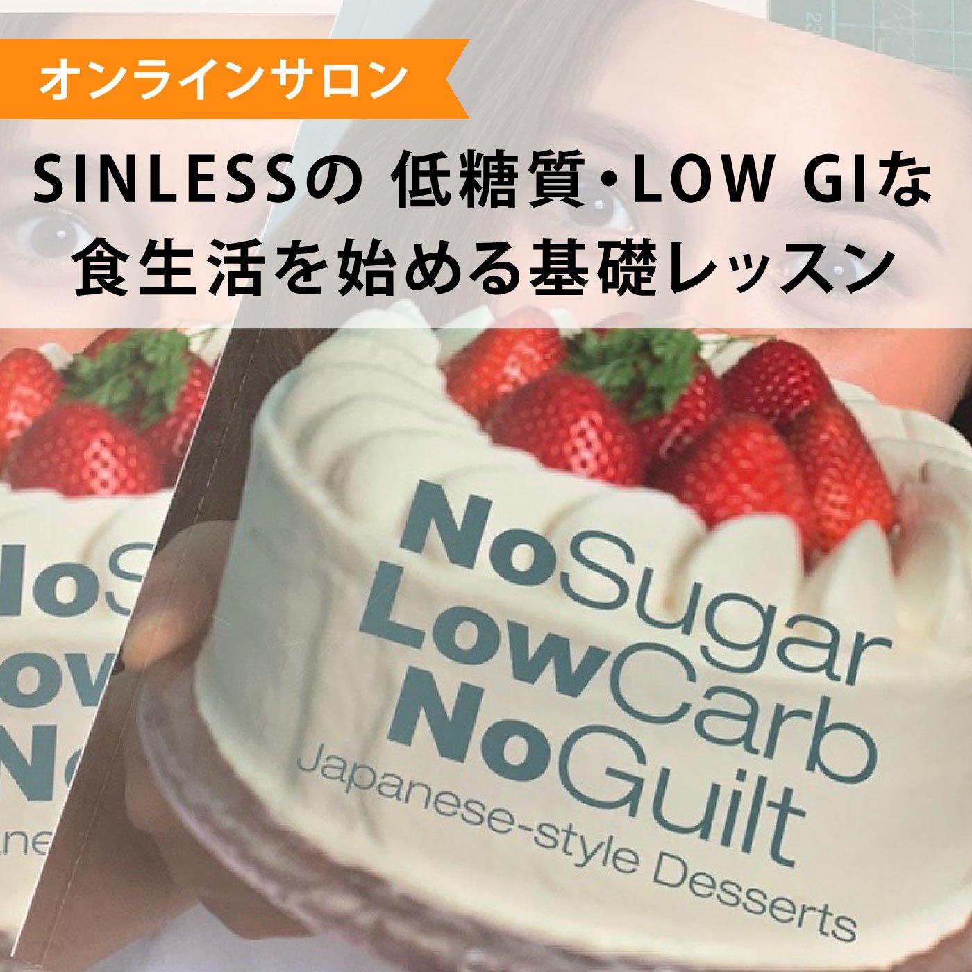 《お申し込み締め切り:2021年2月分まで》【オンラインサロン】SINLESSの 低糖質・LOW GIな食生活を始める基礎レッスン