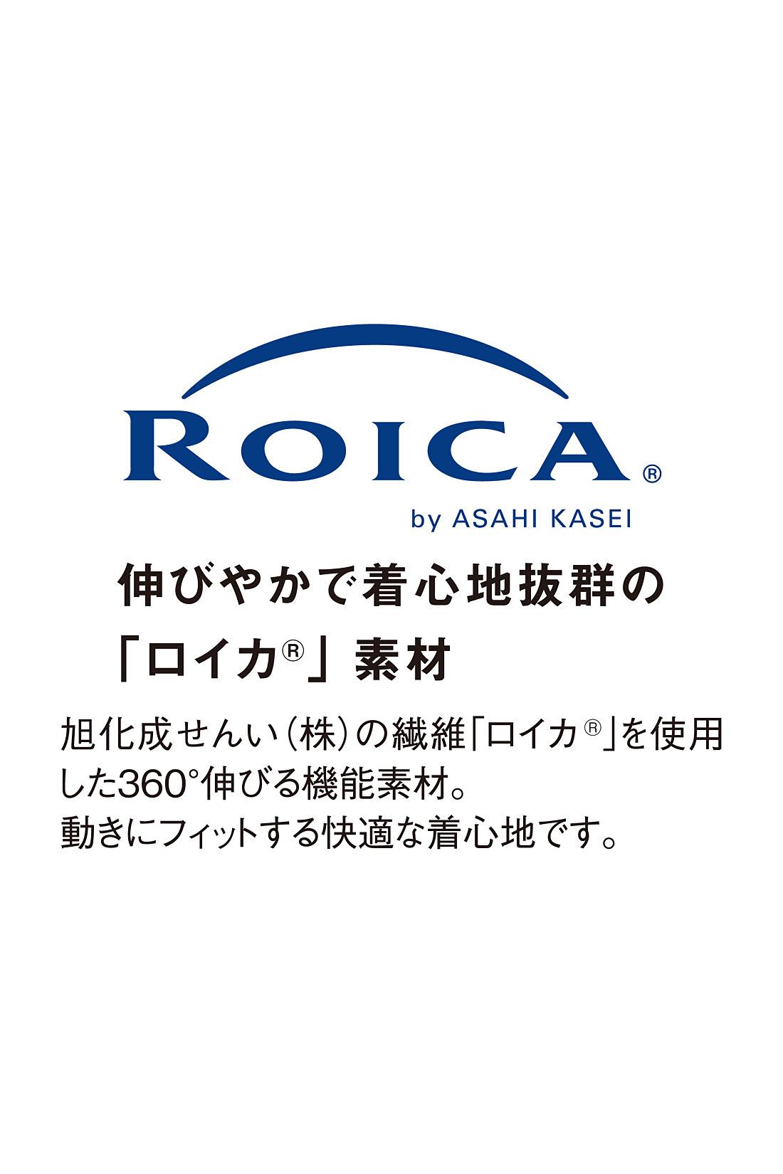 伸びやかで着心地抜群の「ロイカ(R)」 素材旭化成せんい(株)の繊維「ロイカ(R)」を使用した360°伸びる機能素材。動きにフィットする快適な着心地です。