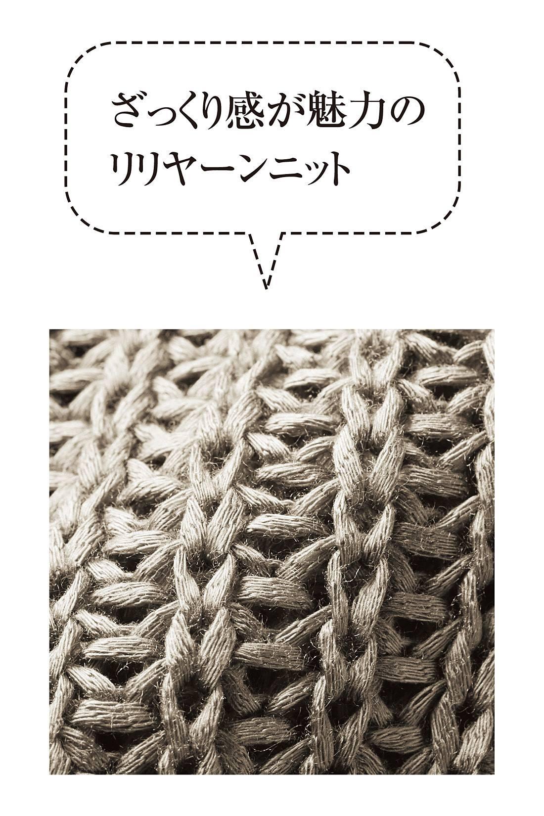 細い糸をらせん状に編んで作った特殊な糸リリヤーンを使用。糸の中が空洞になるため、厚みはあるのにやわらかくて軽い着心地が楽しめます。艶のある糸による自然な光沢感がいつもの着こなしをアップデートしてくれそう。