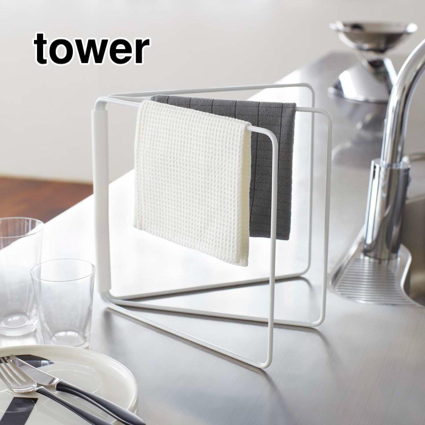 tower 折りたたみ布巾ハンガー