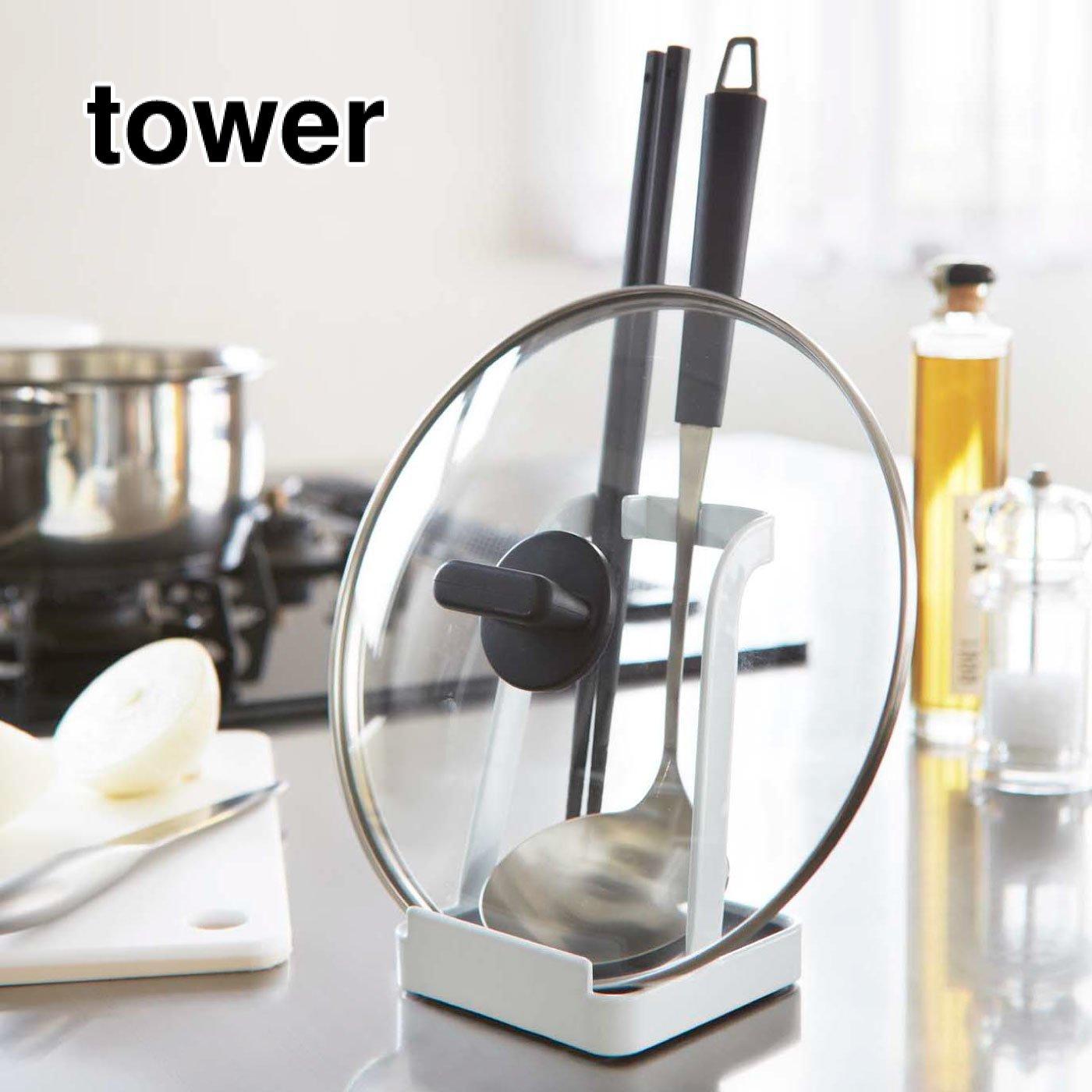 tower お玉&鍋ふたスタンド