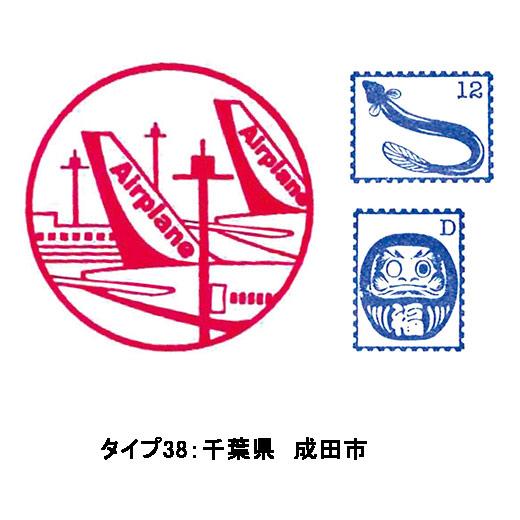 日本を代表する空の玄関口、成田国際空港。成田山新勝寺への参道にはうなぎやだるまのお店がいっぱい。
