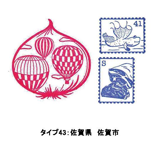 国際的な熱気球の競技大会が開催されるバルーンの街。名産は玉ねぎや佐賀牛。ムツゴロウは有明海の人気者。