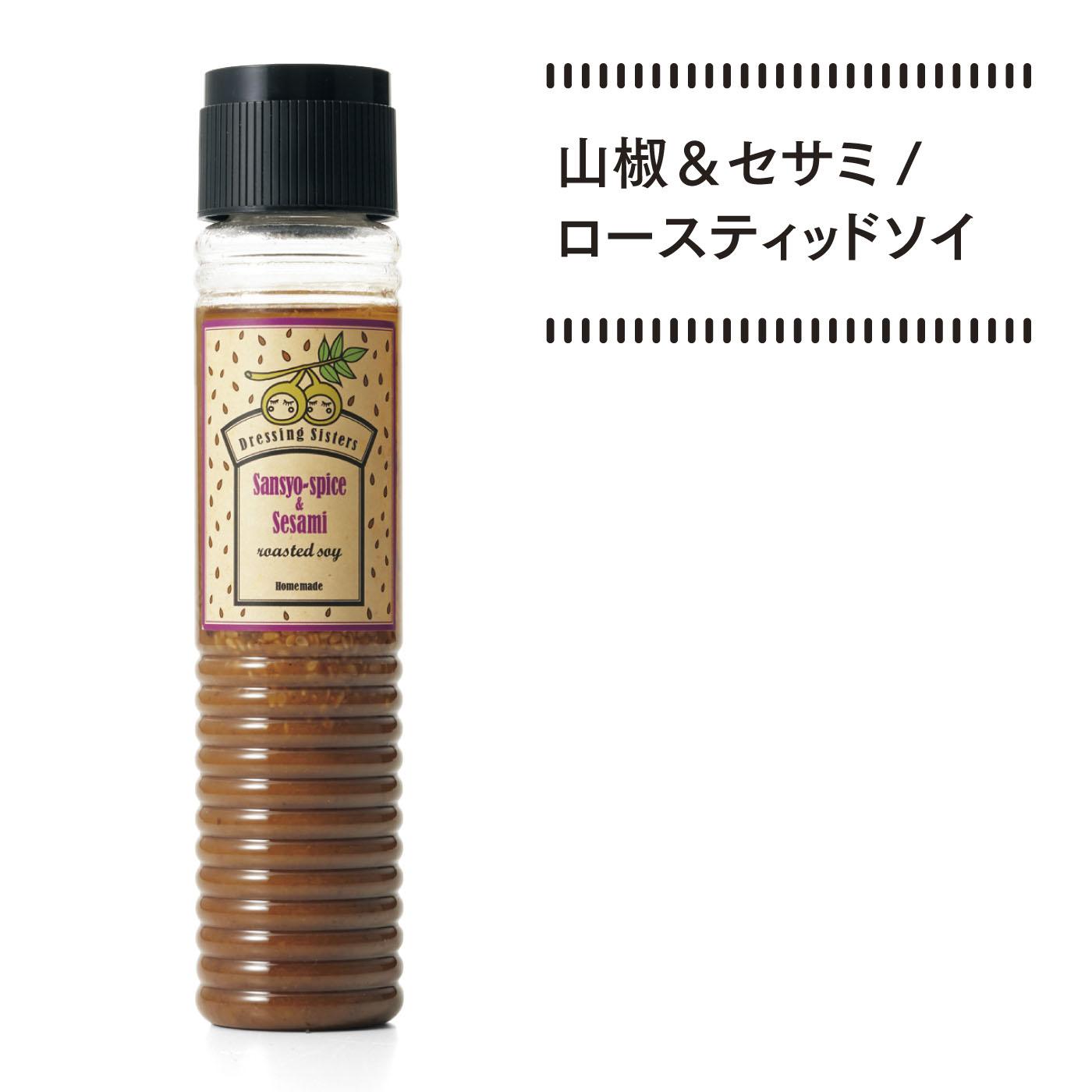 自然農法の希少な生山椒を贅沢にブレンドした、芳醇で香ばしい究極のしょうゆベース生ドレッシング。