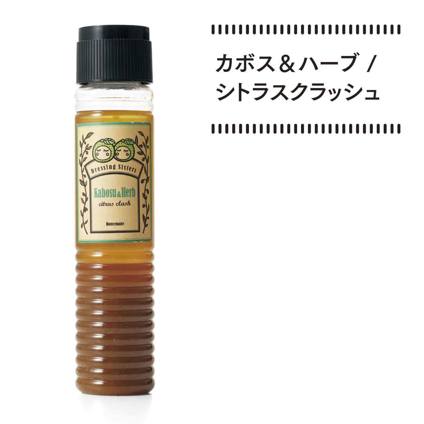 国産有機カボスの生絞りをベースに、オリジナルハーブと厳選した国産米胚芽油で仕上げました。