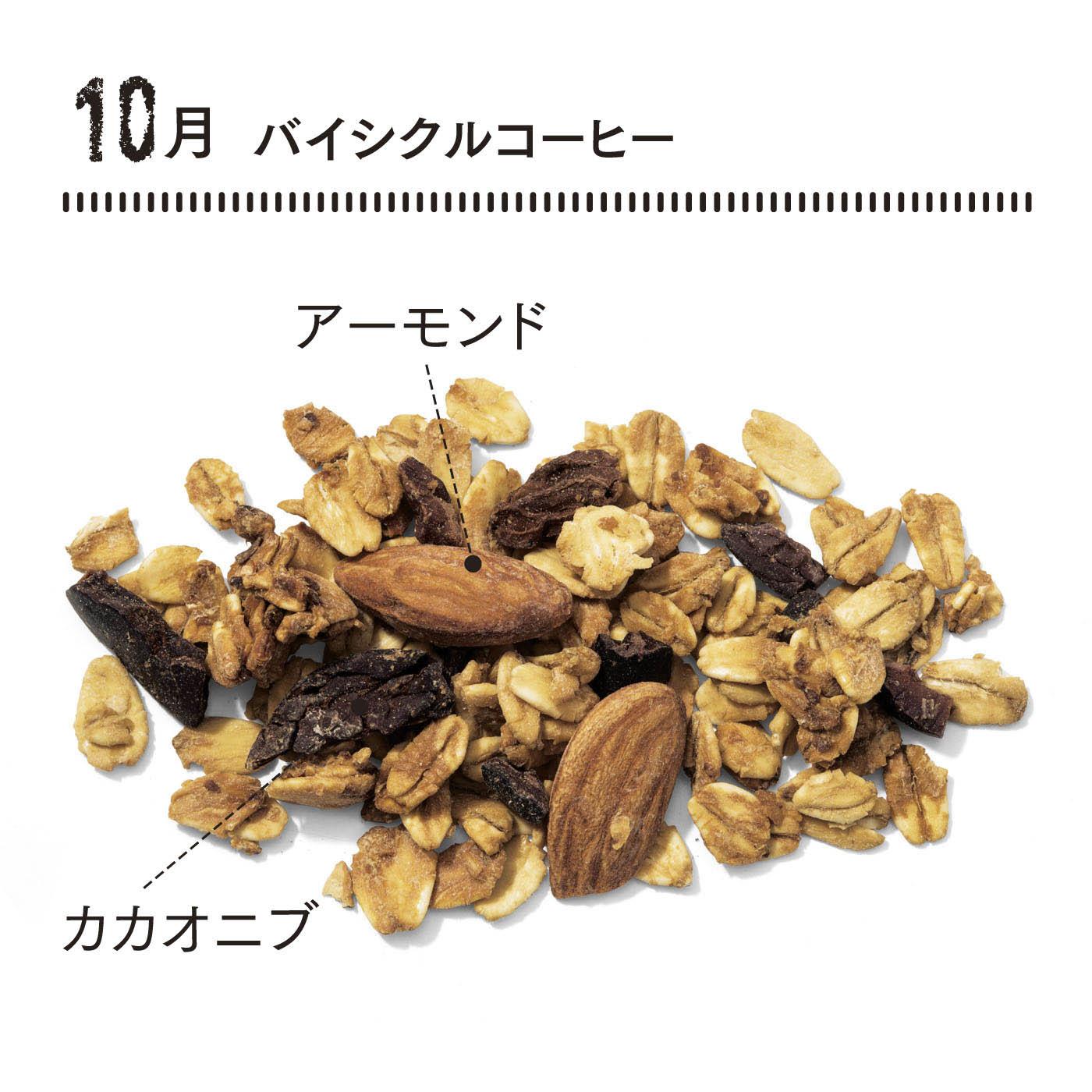 オーガニックコーヒーの新鋭BUCYCLE COFFEEのコーヒーで味付け。カカオニブの苦味がアクセント。