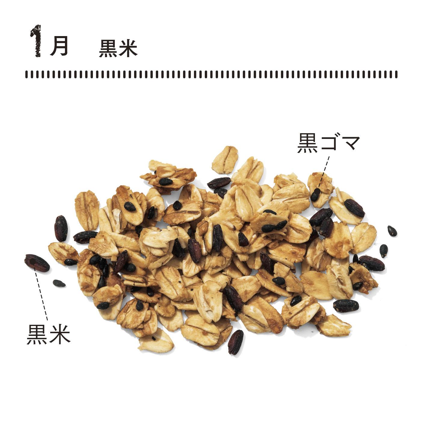 石川県産黒米と醤油を使用した和風グラノーラ。甘さひかえめ、ほんのり塩味で食べ飽きません。