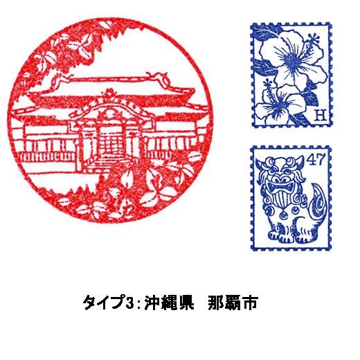琉球王国の王宮として栄えた首里城。シーサーとハイビスカスが城内のあちこちに。
