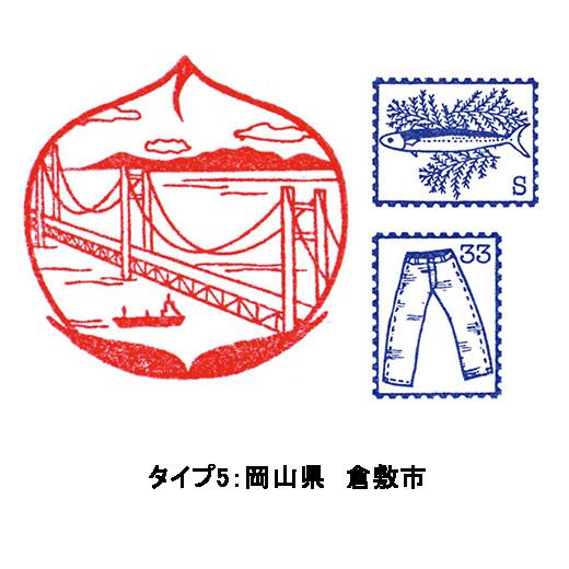 瀬戸大橋の本州側の起点地。国産ジーンズ発祥の地があり、サワラ料理も名物。