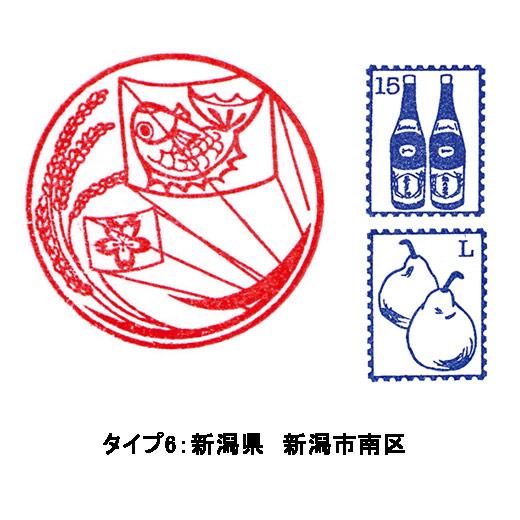白根大凧合戦は江戸時代から続く伝統行事。特産品のル・レクチェは「幻の西洋梨」とも。