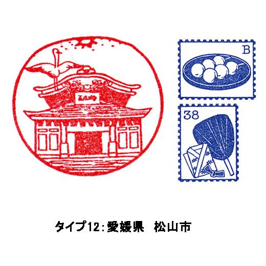 夏目漱石の『坊ちゃん』ゆかりの地にある道後温泉本館。坊ちゃん団子は銘菓のひとつ。