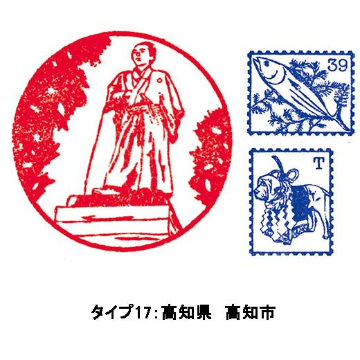 桂浜に立つ坂本竜馬像。カツオ漁が盛んで、勇ましい土佐闘犬の伝統も継承。