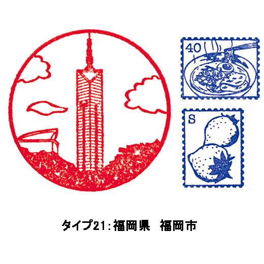 福岡タワーは町のシンボル的存在。軒を連ねる博多ラーメンめぐりも楽しい。