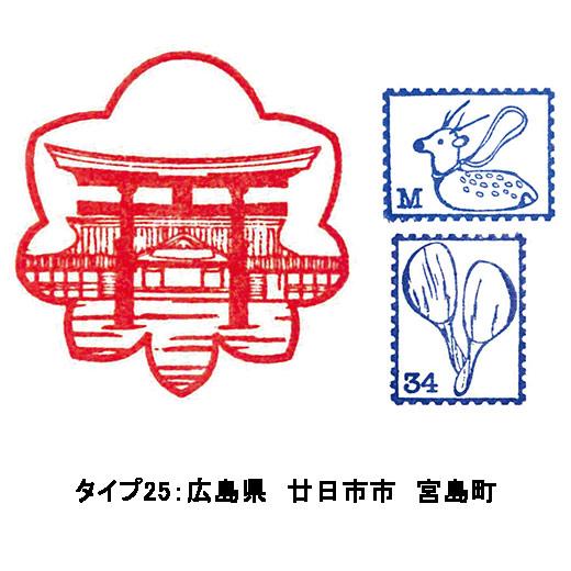 朱塗りの大鳥居と社殿が美しい厳島神社。もみじ饅頭としゃもじはお土産の定番。