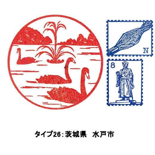 偕楽園(かいらくえん)に隣接する千波湖(せんばこ)は人々の憩いの場。水戸といえば納豆と黄門さま。
