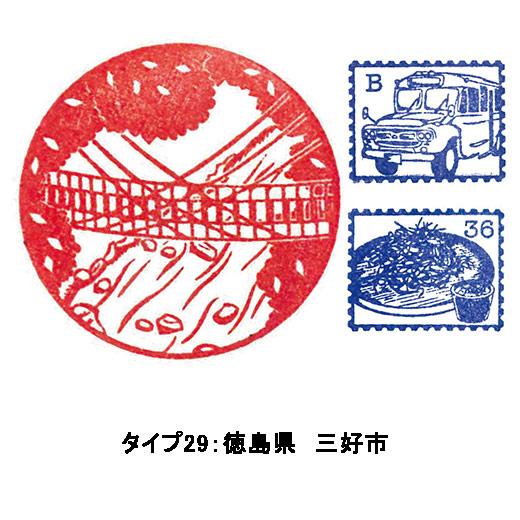 日本三奇橋のひとつ、かずら橋。山間をボンネットバスが走ります。名物の祖谷(いや)そばも有名。