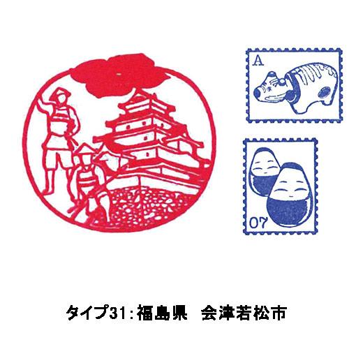 市のシンボル、鶴ヶ城。名産品の赤べこや起き上がり小法師は縁起物としても有名。