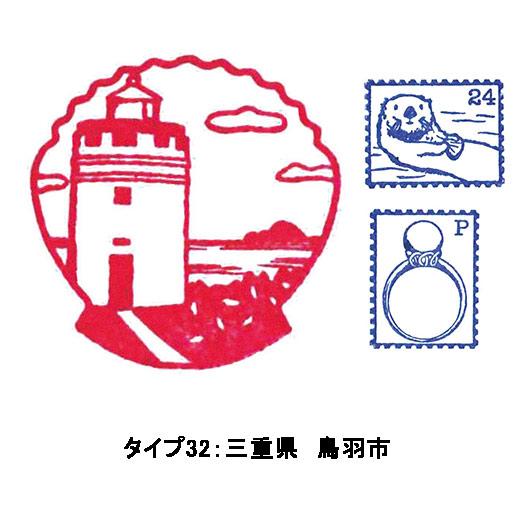 「日本の灯台50選」に選ばれている美しい菅島灯台。ラッコにいやされ、真珠にうっとり。