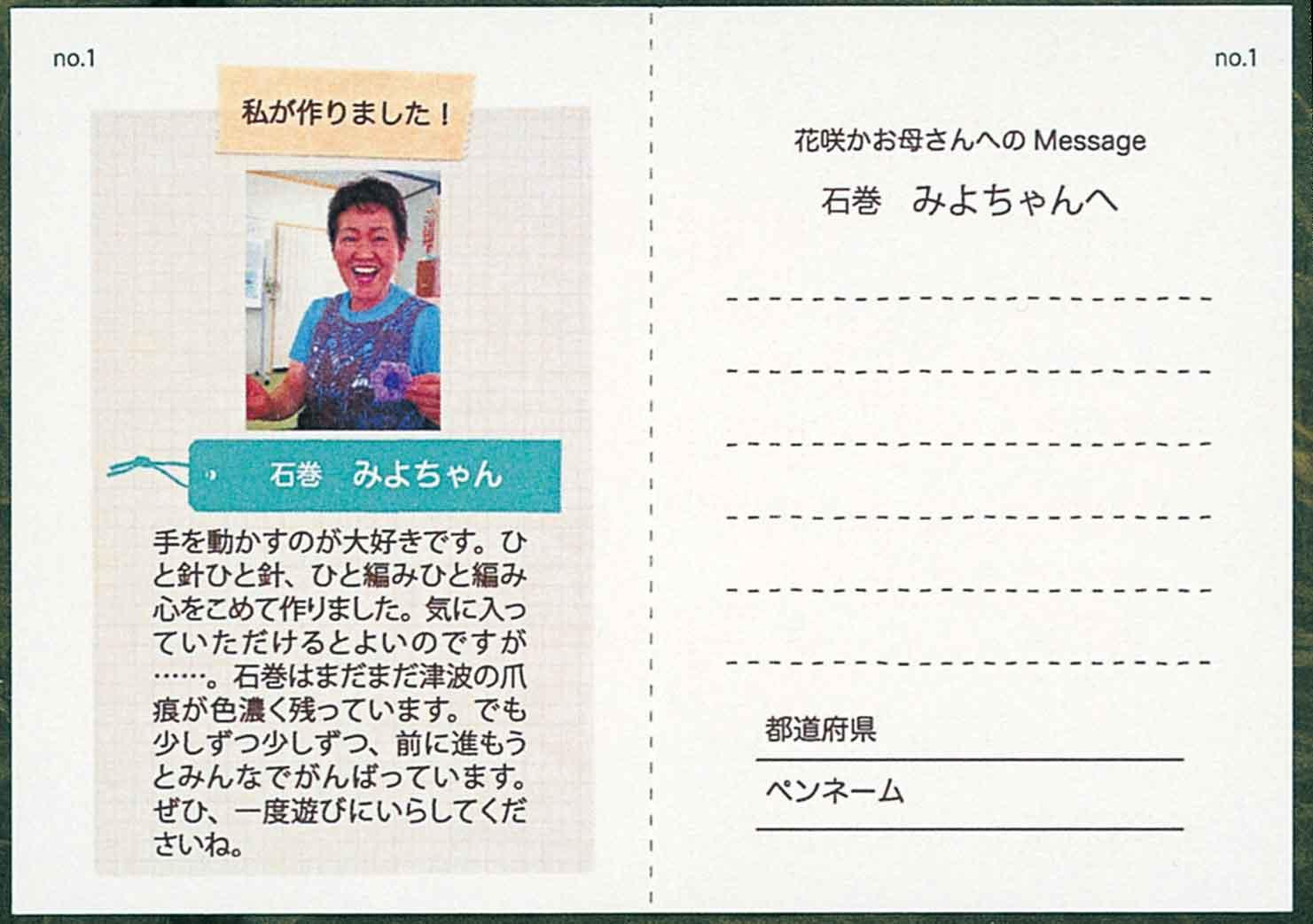 商品にはお母さんからのメッセージが書かれた「私が作りました」カード付き。作り手のお母さんに、あなたからのメッセージもフェリシモを通して返信できます。