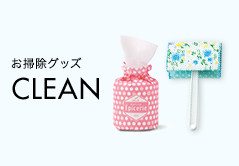Kraso お掃除グッズ CLEAN