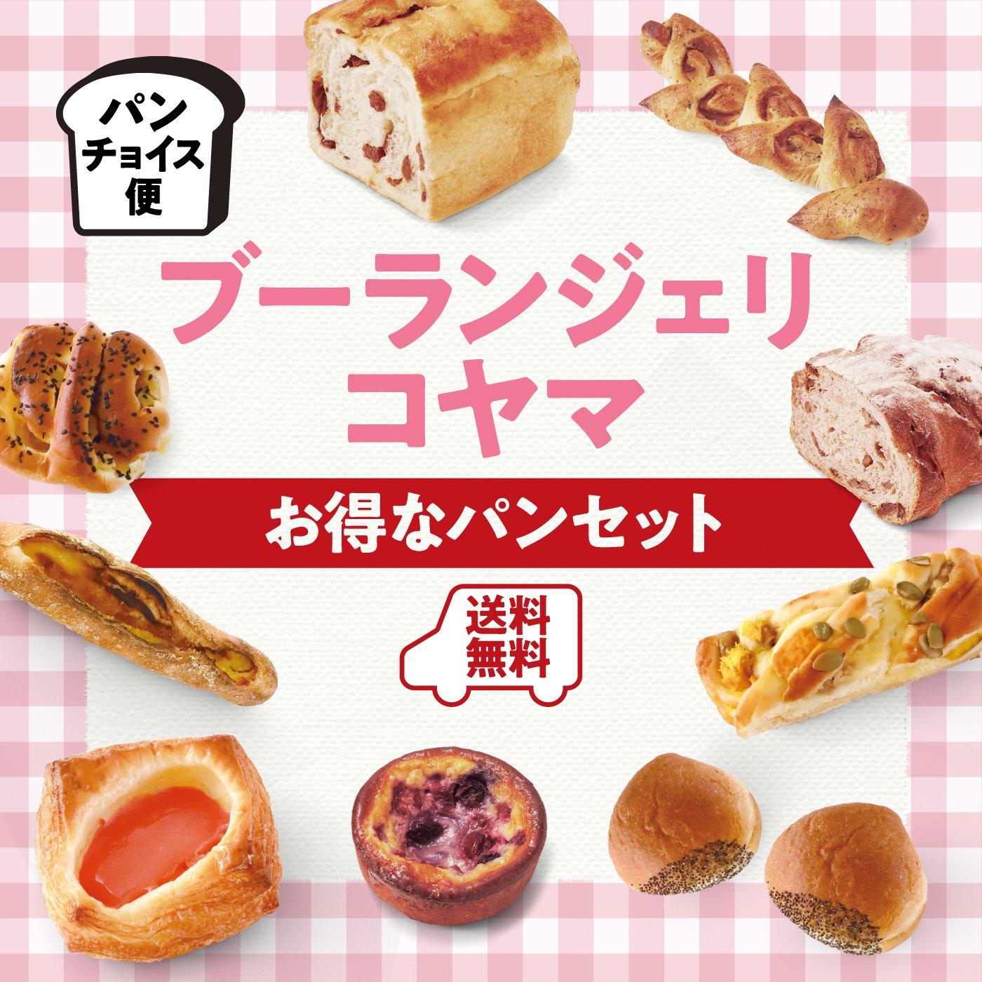 【送料無料】ブーランジェリコヤマ お得なパンセット【パンチョイス便】