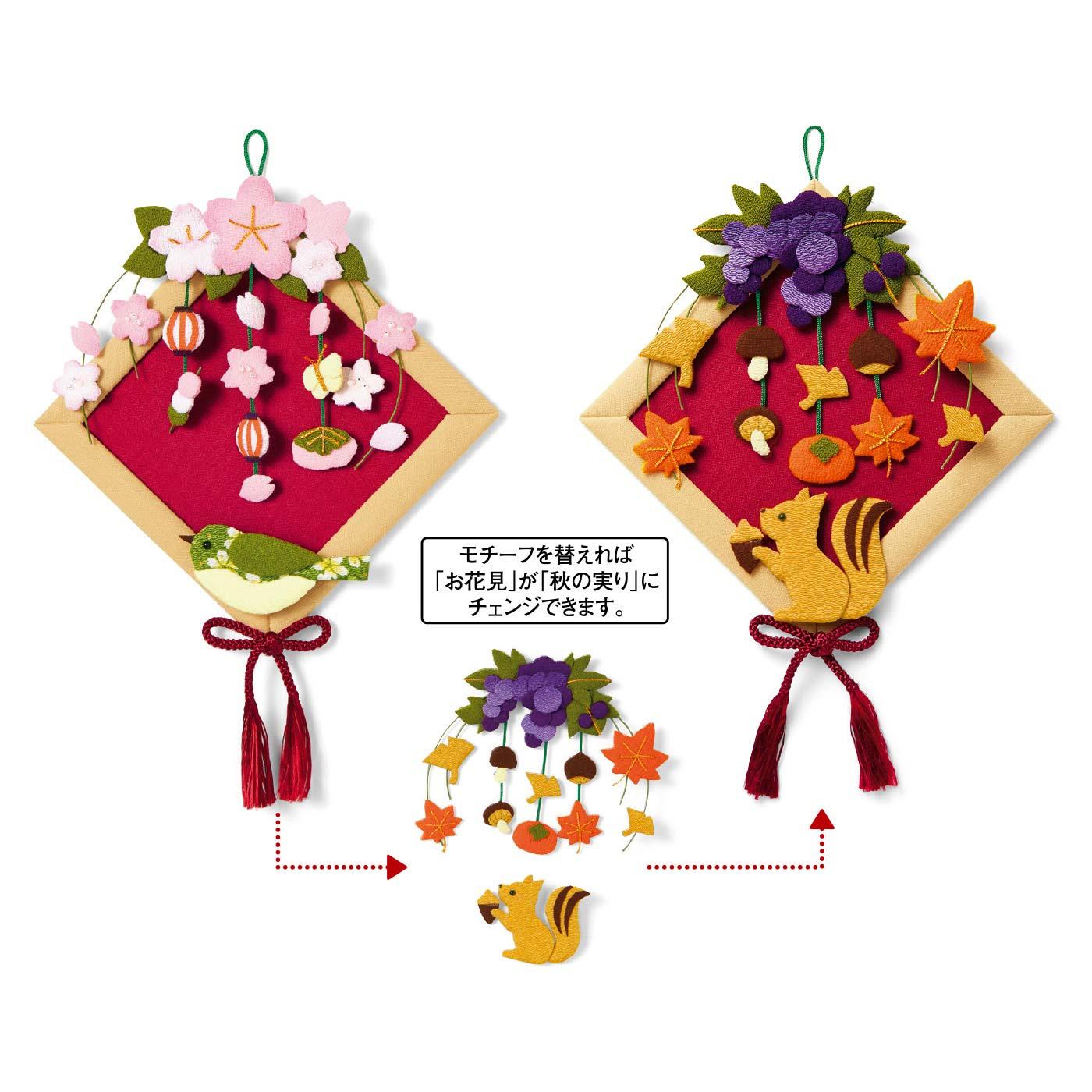 モチーフの付け替えで楽しさ倍増! お花見と秋の実り ※土台は共通です。