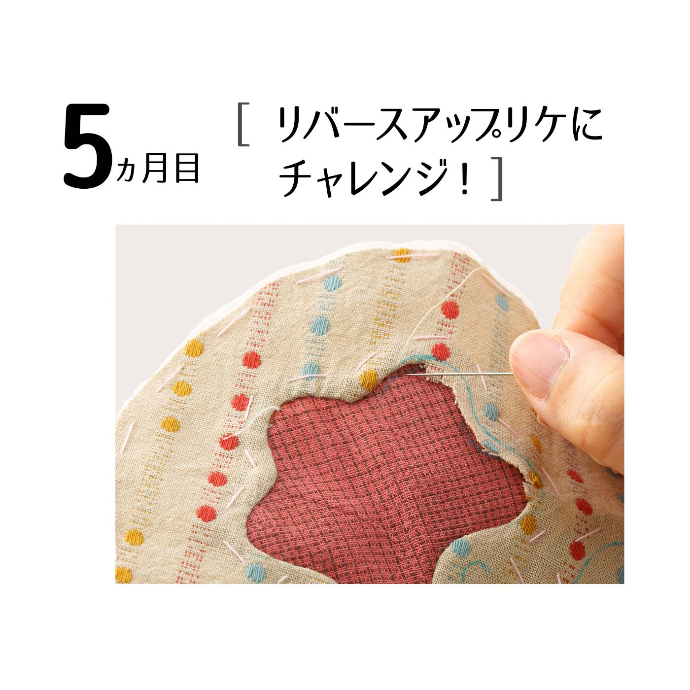 「reverse=逆」の意味で、表布の下に布を重ねてくり抜いていく手法をレッスン。