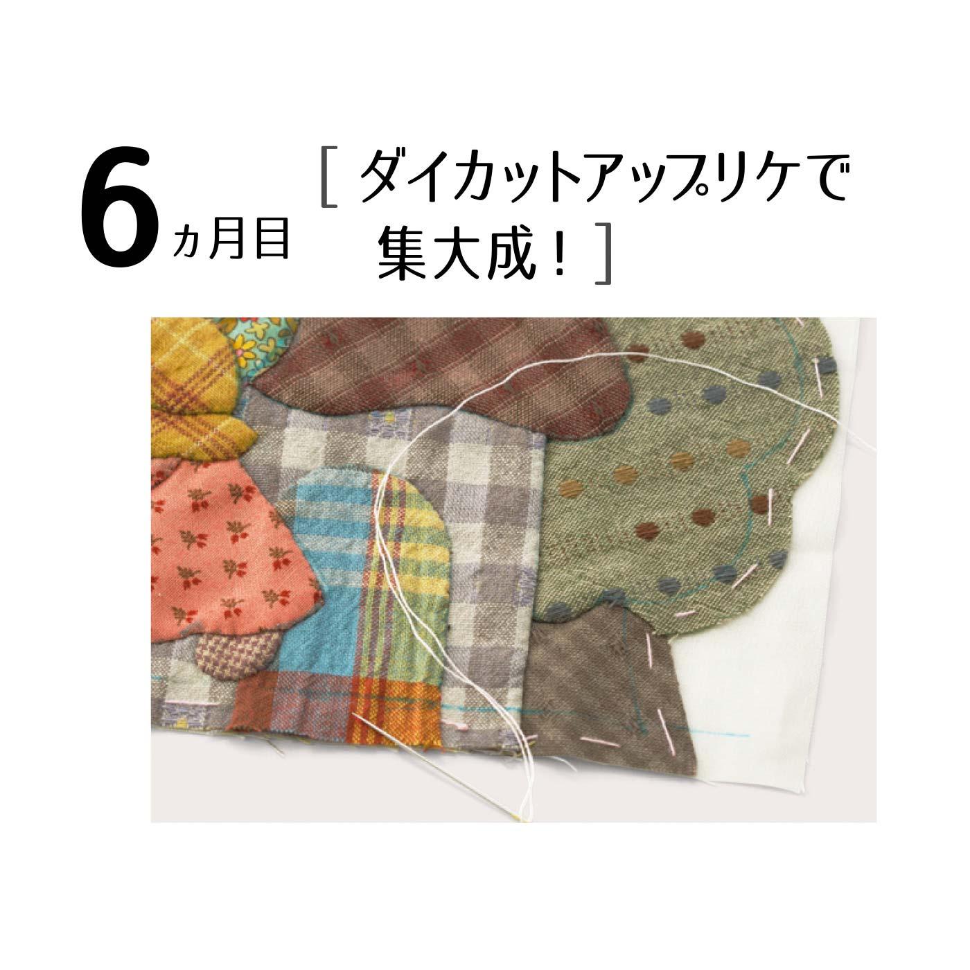アップリケで背景をシルエット形に仕立てる方法をレッスン。布を重ねて奥行きを表現。