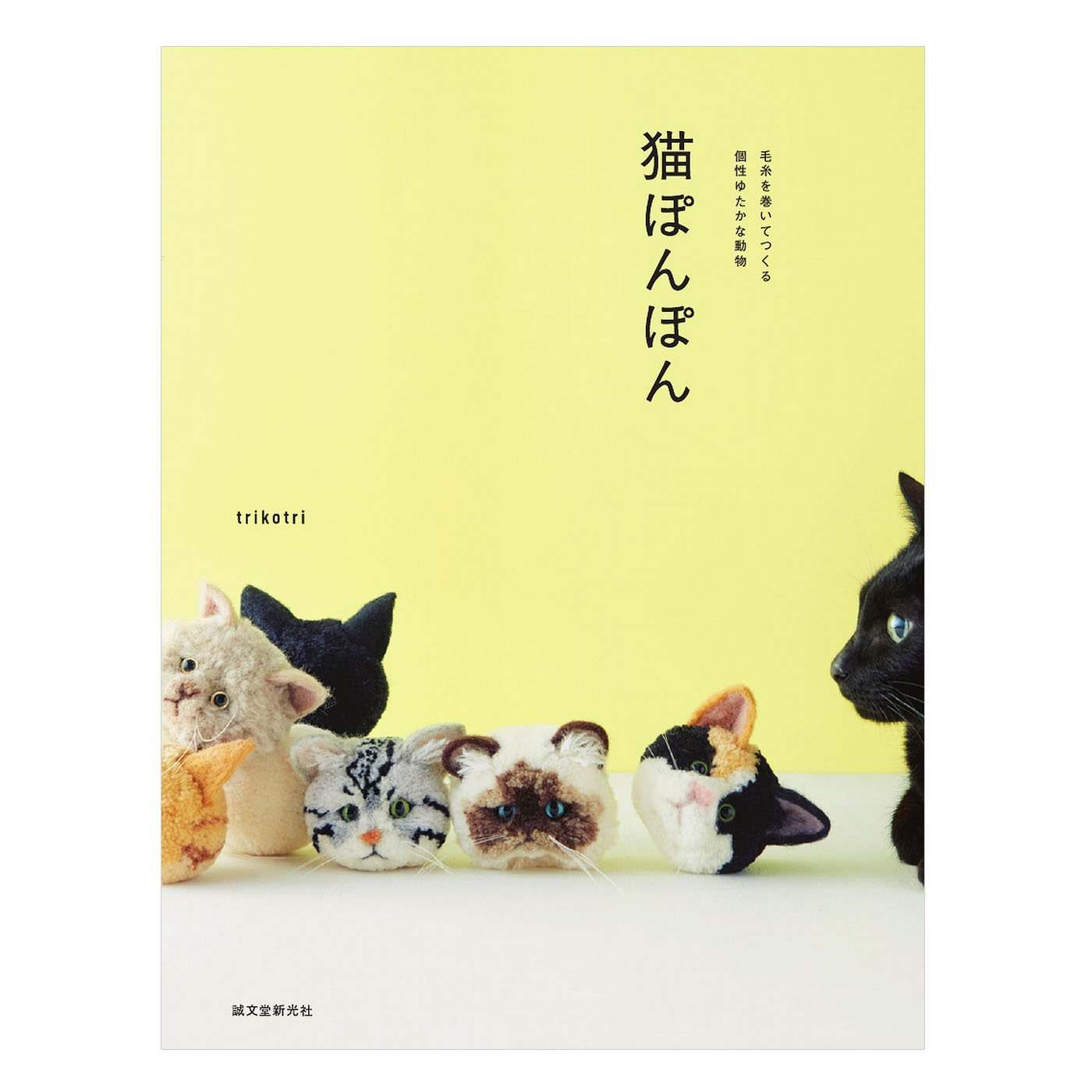 猫ぽんぽん:毛糸を巻いてつくる個性ゆたかな動物