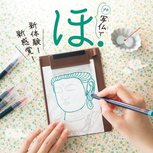 【タイプが選べる!】疲れたこころをオフにできる1日10分なぞり描き プチ写仏プログラム