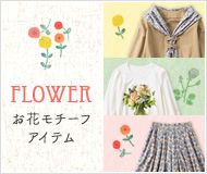 FLOWER お花モチーフアイテム