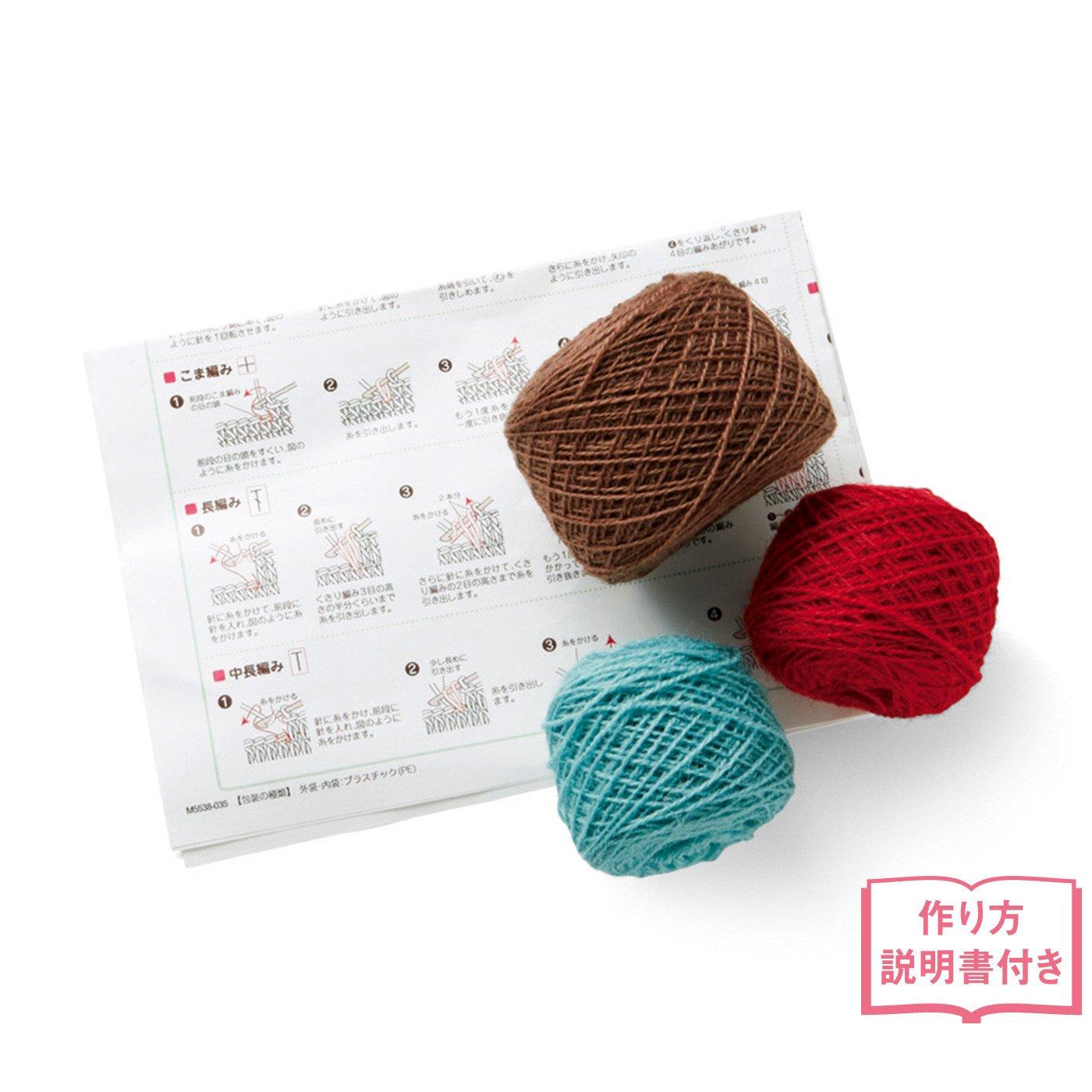 こっくり色の幾何学モチーフ ふち編み用毛糸セット