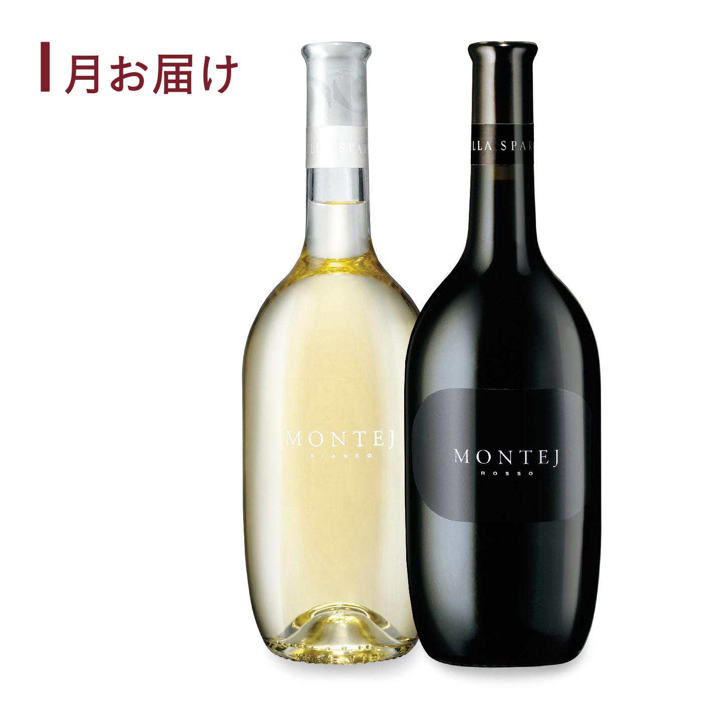 味を凝縮するために先端を切り落とした葡萄を模したボトルがこだわり。18世紀に建てられた美しい屋敷で作られ、高い評価を得ているおいしいワインです。 ●ヴィッラ スパリーナ モンテイ ビアンコ、モンテイ ロッソ