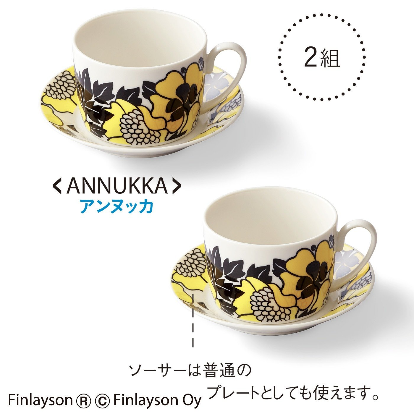 フィンレイソン ペアカップ&ソーサーセット〈アンヌッカ〉