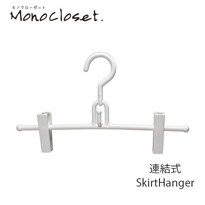 モノクローゼット しっかりはさむスカートハンガー4本組