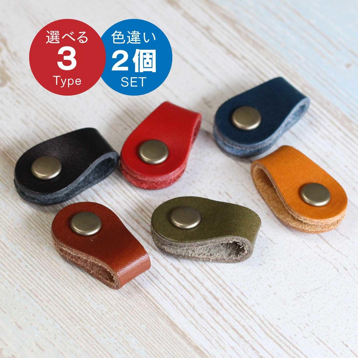 【特急便】VIE 栃木レザーを使った ハンドメイドコードクリップ