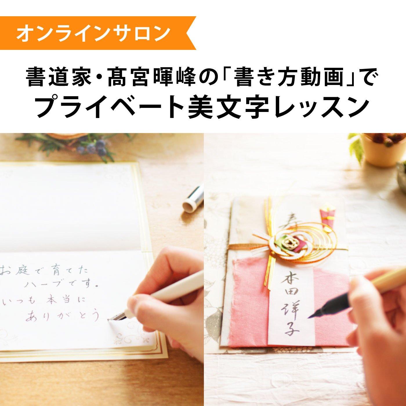 【オンラインサロン】書道家・高宮暉峰の「書き方動画」でプライベート美文字レッスン