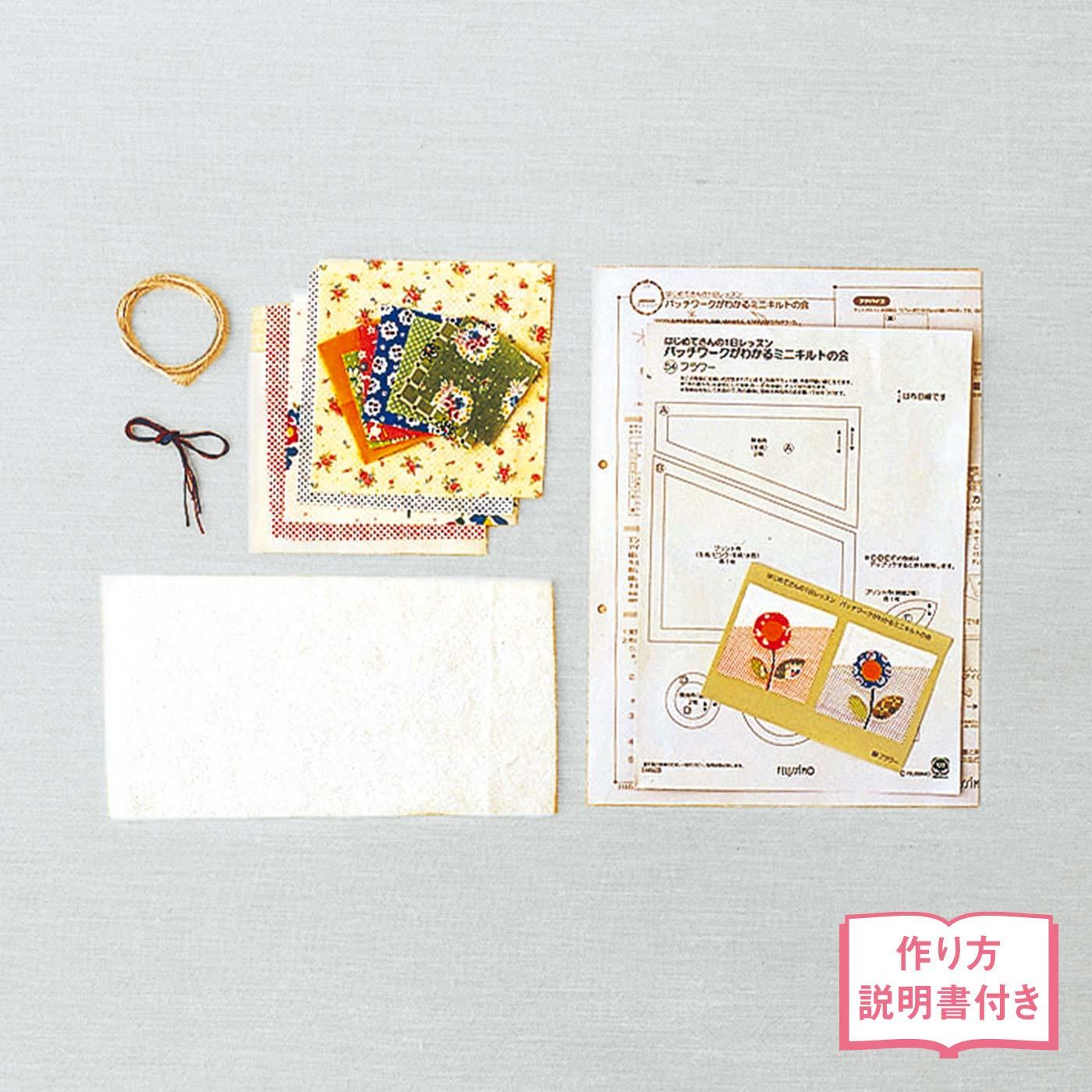 ●1回分のお届けキット例です。 型紙は縫い代付き! 切り取ってそのまま使えます。
