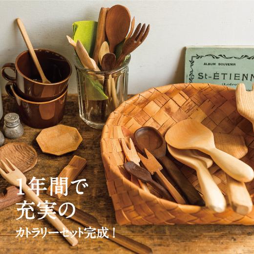 さまざまなスプーンやフォーク、豆皿などを制作し、3レッスンクリアするたびに、食卓シーンを演出できるプログラム内容。