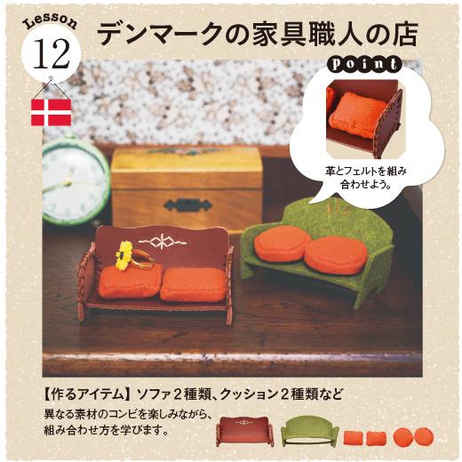 かわいいソファ&クッションに、アクセサリーなど小物を飾って。たくさん作ってずらり並べても。 ※革パーツ1アイテム分、型紙、フェルトシート2枚付き