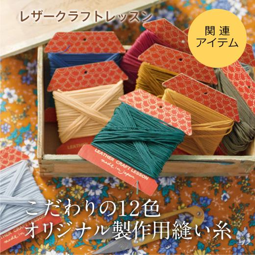 レザークラフトをもっと楽しみたい方におすすめ。縫い糸を替えるだけで、ぐんとオリジナル度がアップします! 落ち着いた色合いの12色の中から毎月1色ずつお届けします。