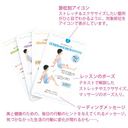 ストレッチ&トレーニングカード。1ポーズ1枚のカードだから、すぐできる!