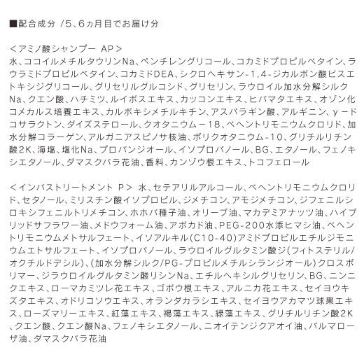 医薬部外品・化粧品成分配合一覧(5,6ヵ月目お届け分)