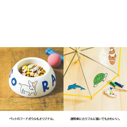 イラスト活用例1…ペットのフードボウルもオリジナル イラスト活用例2…透明傘にカラフルに描いてもかわいい。