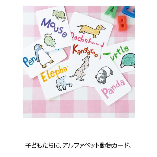 イラスト活用例7…子どもたちに、アルファベット動物カード。